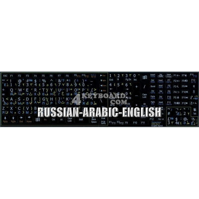 Arabic Russian English Notebook keyboard sticker