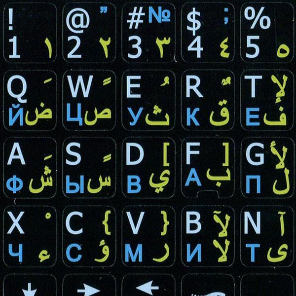 Arab Rus Eng Notebook
