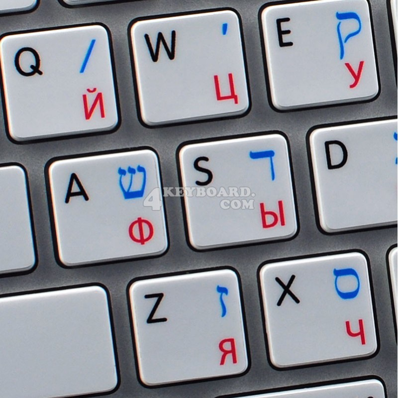 Apple Russian Hebrew English non-transparent keyboard sticker