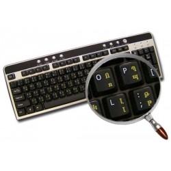 Armenian English non-transparent keyboard sticker