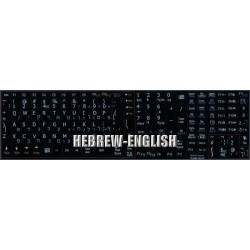 Hebrew English Notebook keyboard sticker