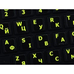 Glowing fluorescent Ukrainian English keyboard sticker