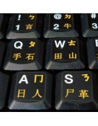Chinese Sticker | 4keyboard.com
