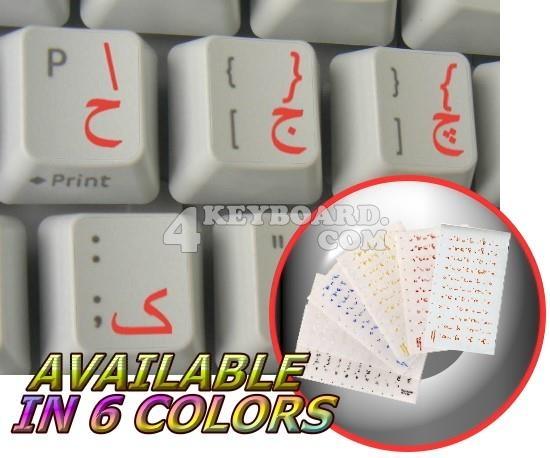 Farsi (Persian) Keyboard sticker
