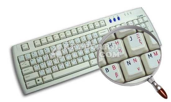 Greek - English Keyboard sticker