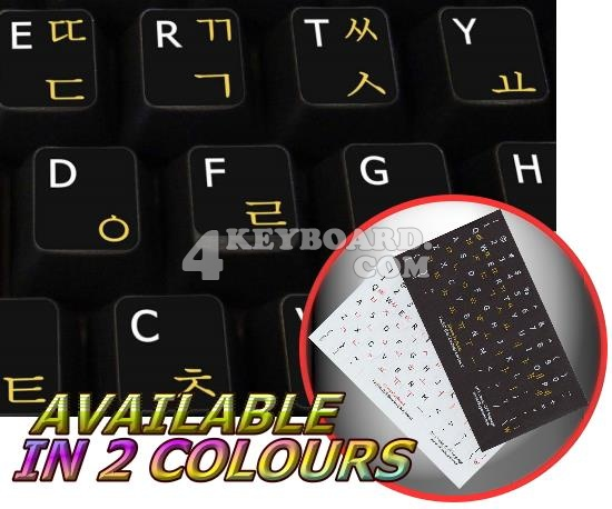 Korean - English Keyboard sticker