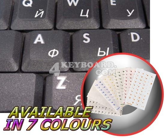 Russian Cyrillic Keyboard sticker