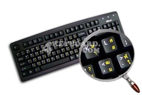 Thai - English Keyboard sticker