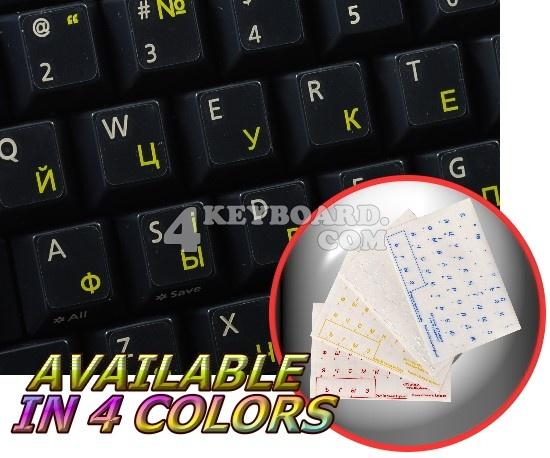 Ukrainian Keyboard sticker