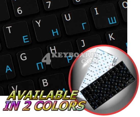 Russian - English non-transparent keyboard stickers 15x15