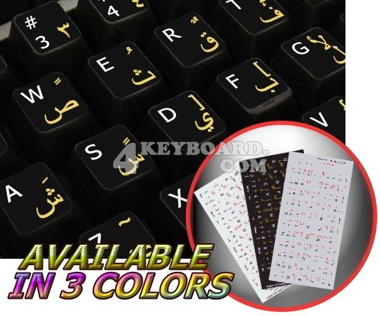 Arabic English non-transparent keyboard stickers