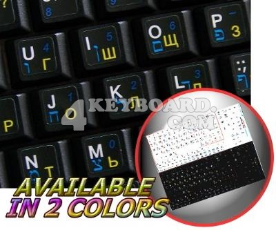 Russian - Hebrew - English Netbook keyboard stickers