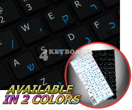 Hebrew - English non-transparent keyboard stickers 14x14