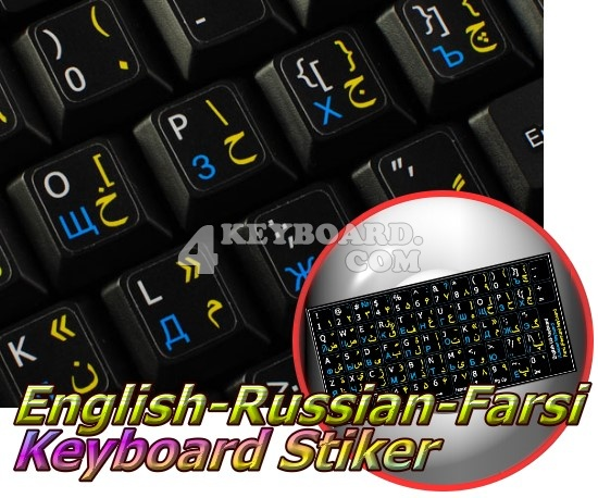 Russian/Farsi (Persian)-English non-transparent sticker