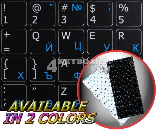 Russian - English non-transparent keyboard stickers 14x14