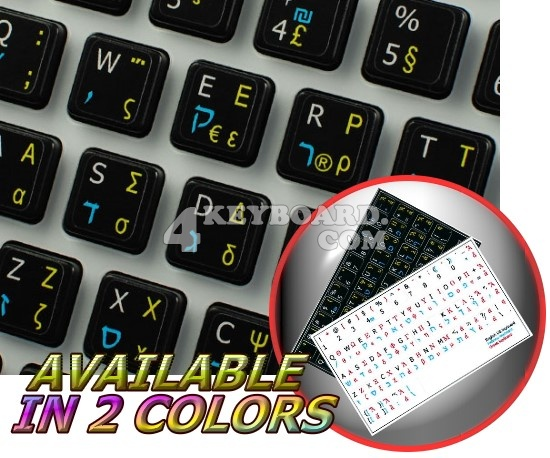 Hebrew-Greek-English non-transparent keyboard sticker