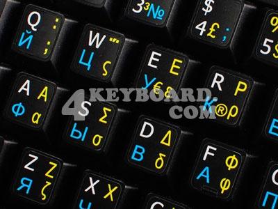 Russian - Greek - English non-transparent keyboard sticker