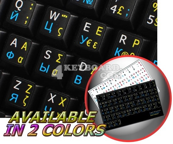 Russian-Greek-English non-transparent keyboard sticker