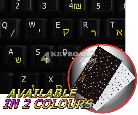 Hebrew English non-transparent keyboard stickers