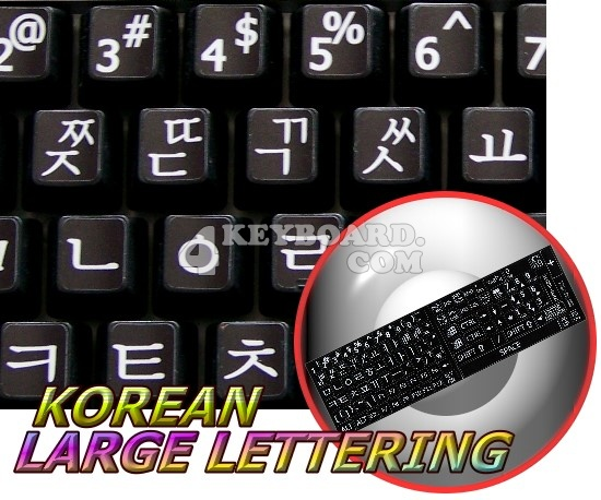 Korean LARGE LETTERING keyboard sticker
