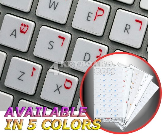 Mac Hebrew Transparent keyboard stickers