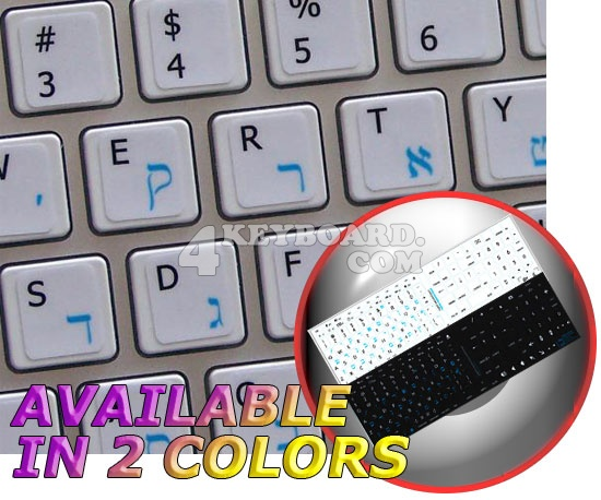 Mac English Hebrew keyboard stickers