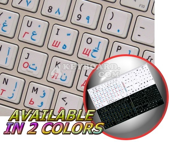 Mac English Arabic Russian keyboard stickers