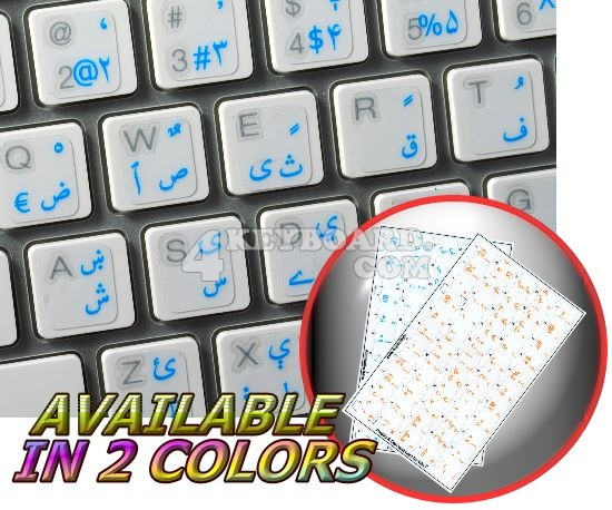 Pashto & Dari transparent keyboard sticker for Win 7
