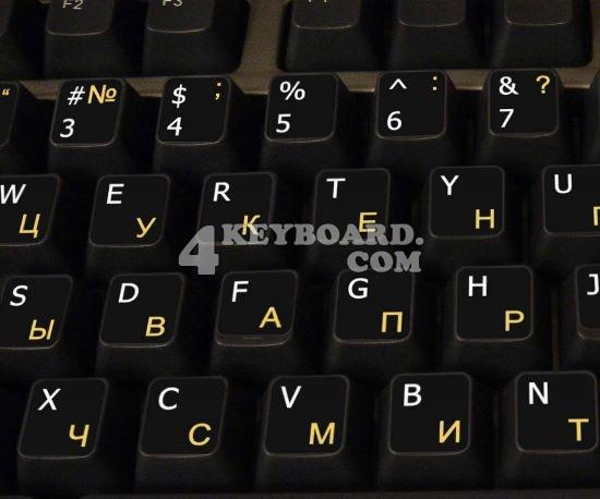 English - Russian Cyrillic keyboard sticker
