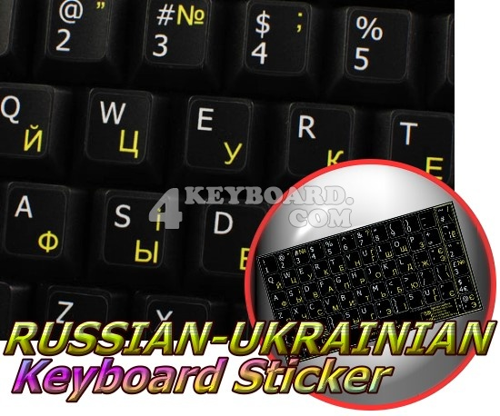 Russian/Ukrainian-English non-transparent keyboard sticker