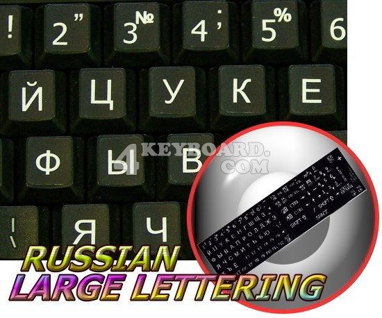 Russian Cyrillic LARGE LETTERING keyboard sticker